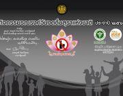 ขอเชิญชวนคนไทย ร่วมใจกันเลิกสุรา วันเข้าพรรษา = วันงดดื่มสุราแห่งชาติ