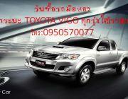 รับซื้อรถกระบะ Toyota Vigo ทุกรุ่น ปี 2012 ขึ้นไป ให้ราคาสูง