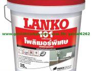 LANKO 101 โพลิเมอร์ สำหรับงานฉาบผนังและฝ้าภายในภายนอก 02-0900601-3