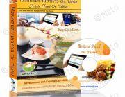 โปรแกรมร้านอาหาร บน android โปรแกรมร้านอาหาร บน Smart Phone โปรแกรมร้านอาหาร