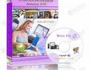 โปรแกรมขายสินค้า โปรแกรมขายหน้าร้าน โปรแกรม POS POS โปรแกรมสต็อคสินค้า