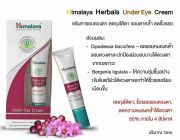 Himalaya under eye cream ครีมบำรุงผิวใต้ดวงตา
