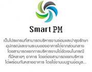 SmartPM โปรแกรม Smart PM เป็นโปรแกรมที่ใช้ในการบริหารงานบำรุงรักษาเครื่องจักร