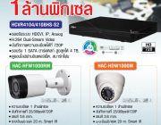 โปรโมชั่น กล้องวงจรปิด Dahua 1 ล้านพิกเซล
