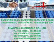 กลีเซอรีน Glycerine รีไฟน์กลีเซอรีน Refined Glycerine กลีเซอรีนบริสุทธิ์ Ve