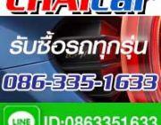 รับซื้อรถมือสอง รับซื้อรถบ้าน ทุกร่น 086-3351633 รับซื้อรถยนต์ ให้ราคาสูง