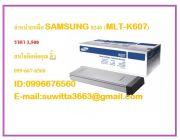 จำหน่ายหมึก SAMSUNGMLT-K607