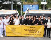 SAGI มอบประกันอุบัติเหตุกลุ่ม 8.7 ล้านบาท ให้กับศูนย์กู้ชีพ นเรนทร รพ. ราชวิถี