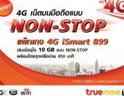 เน็ตทรู เมื่อสมัครโปร 4G NON-STOP ลูกค้าสามารถใช้งานเน็ต ได้แบบไม่อั้น ตามกำหนด