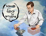 หมอโจวเเพทย์แผนจีน รักษาด้วยสมุนไพรจีน