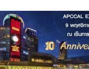 """""""TCCTA"""" ชวนร่วมงาน """"APCCAL EXPO 2017"""" อัพเดตเทคโนโลยีเพื่ออุตสาหกรรมธุรกิจคอนแท"""