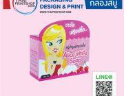 โปรแรง จัดให้ 5 บาท 1000 ใบ - โรงพิมพ์กล่องสบู่ ราคาถูกสุด@thaiprintshop