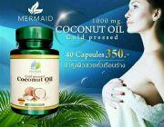 น้ำมันมะพร้าวmermaid coconut oil