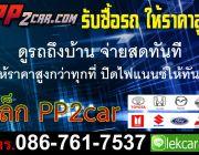 รับซื้อรถ ทุกรุ่น รับซื้อรถบ้าน ให้ราคาสูงกว่าทุกที่ โทร 086-7617537