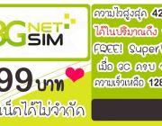 โปรเน็ต ais Netsim Package ลูกค้าสามารถใช้งานฟรี AIS Super WiFi เฉพาะพื้นที่