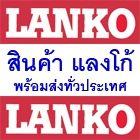 จำหน่ายผลิตภัณฑ์กันซึม Lanko