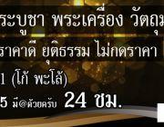 รับเช่า จำนำ พระบูชา พระเครื่องวัตถุมงคล วัตถุมงคล 063-245-1541 โก้ พะโล้