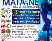 Matane มาตาเนะอาหารเสริมลดน้ำหนัก เห็นผล ปลอดภัย ไม่โยโย่