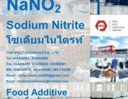 Sodium Nitrite Food Grade โซเดียมไนไตรท์เกรดอาหาร Sodium Nitrite โซเดียมไนไตร