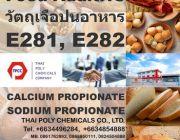 แคลเซียมโพรพิโอเนต แคลเซียมโพรพิโอเนท Calcium Propionate E282 สารกันราขนมปัง