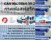 กรดฟอสฟอริก ฟอสฟอริกแอซิด ฟอสฟอริกเอซิด Phosphoric acid Phosphoric 85 H3PO4