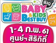 ลดกระหน่ำ  Thailand Baby & Kids Best Buy ครั้งที่ 29 วันที่ 1 - 4 ก.พ. 61 ณ ศู