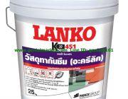 จำหน่าย LANKO 451 อะครีลิคทากันซึมแบบพร้อมใช้งาน ชนิดยืดหยุ่น