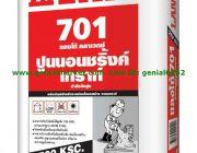 จำหน่าย LANKO 701 ปูนนอนชริ้งค์เกราท์ รับกำลังอัดสูง ทำงานง่าย เทแล้วไม่เป็นโพร
