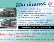 รับลงโฆษณา และ โปรโหมดสินค้า ลงจอ LED size 5x5 m. พื้นที่ว่างให้เช่า