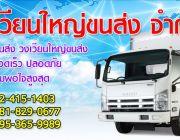 วงเวียนใหญ่ขนส่ง ให้บริการขนส่งสินค้า รวดเร็ว รับประกันความปลอดภัย