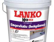 จำหน่าย LANKO 453 โพลียูรีเทนกันซึม สูตรน้ำ พร้อมใช้งาน