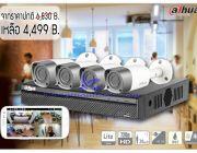 ขายกล้องDahua 4IN1