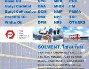 พาราฟินออยล์ ไวท์ออยล์ เบสออยล์ ซิลิโคนออยล์ Paraffin oil White oil Base o