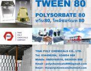 Tween 80 ทวีน 80 Polysorbate 80 โพลีซอร์เบท 80 โพลีซอร์เบต 80 พอลิซอร์เบต