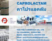 คาโปรแลคตัม แคโพรแล็กแทม Caprolactam CPL Caprolactam Flake