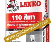 จำหน่าย LANKO 110 ปูนฉาบบางผสมสำเร็จ เ