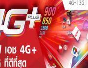 เน็ตทรู อินเตอร์เน็ต 4G สำหรับ คนชอบความเร็วเน็ต เลือก 4G INET Package