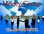 เงินด่วน อนุมัติไว บริษัทMoney Group 0949859751