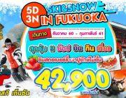 SKI & SNOW IN FUKUOKA 5D3N BY TG