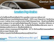 ฟิล์มอาคารสำนักงาน ทคุณภาพเหมาะกับสภาวะอากาศร้อนจัดของเมืองไทย - Lamina ฟิล์มลาม