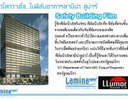 โรงงานผู้ผลิตฟิล์มกรองแสงที่ใหญ่ที่สุดในโลก Lamina ฟิล์มลามิน่า Films