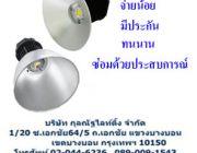 ซ่อมโคมไฟฟ้าLED