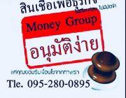 เงินด่วน อนุมัติไว บริษัทMoney Group 0952800895