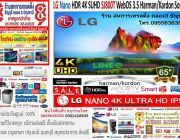 65นิ้ว LG NANO 4K 65USJ800T HDR WebOS 3.5 Digital TV ของใหม่ส่งฟรี