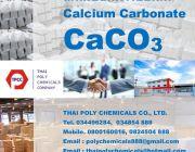 แคลเซียมคาร์บอเนตมาสเตอร์แบต Calcium Carbonate Masterbatch แคลเซียมคาร์บอเนท