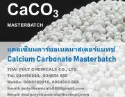 แคลเซียมคาร์บอเนตมาสเตอร์แบทช์ Calcium Carbonate Masterbatch แคลเซียมเม็ด CaC