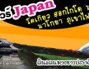ทัวร์ญี่ปุ่น ทัวร์ฮ่องกง ทัวร์พม่า ทัวร์ยุโรป