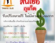 บริษัททวีทรัพย์ สินเชื่อ บริการเงินด่วนทันใจ call.080-307-6394