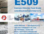แคลเซียมคลอไรด์เกรดอาหาร Calcium Chloride Food Grade Calcium Chloride E509