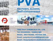 โพลีไวนิลแอลกอฮอล์ พีวีเอ Polyvinyl Alcohol PVA PVOH PVAL